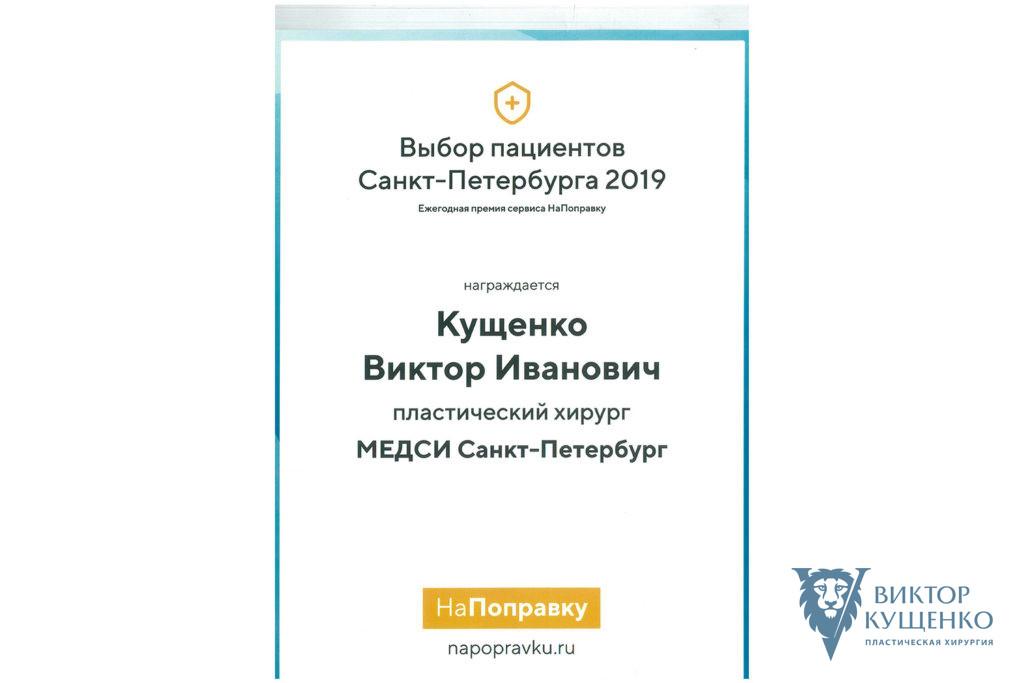 Награда от napopravku.ru
