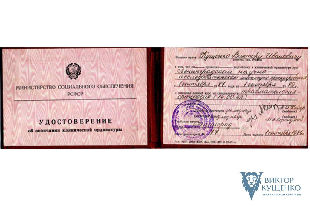Ординатура пластический хирург Кущенко