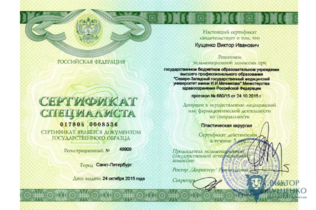 Специалист пластический хирург Кущенко